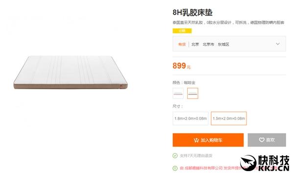 899元!8H乳胶床垫芳华版M1小米商城首发:可软可硬