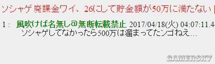 26岁日本阿宅为游戏氪金几百万:自称废人 悔不当初