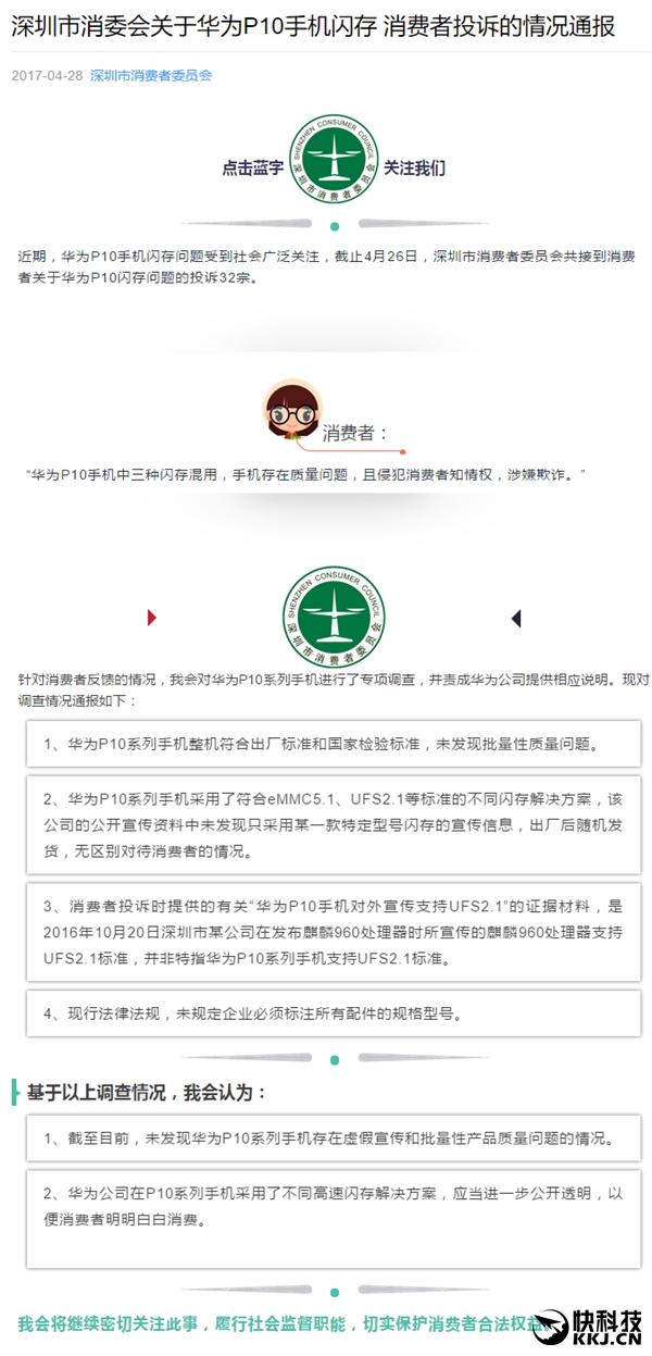 深圳消协回应P10闪存门:华为没欺诈