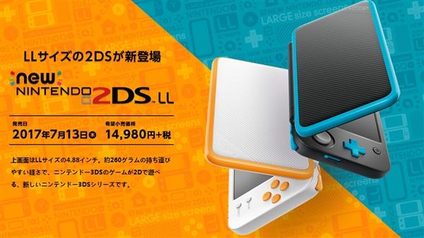 任天堂全新掌机2DS LL/XL发布!性价比爆棚