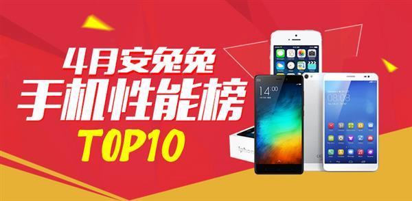 4月手机性能榜单TOP10:小米6竟不是第一