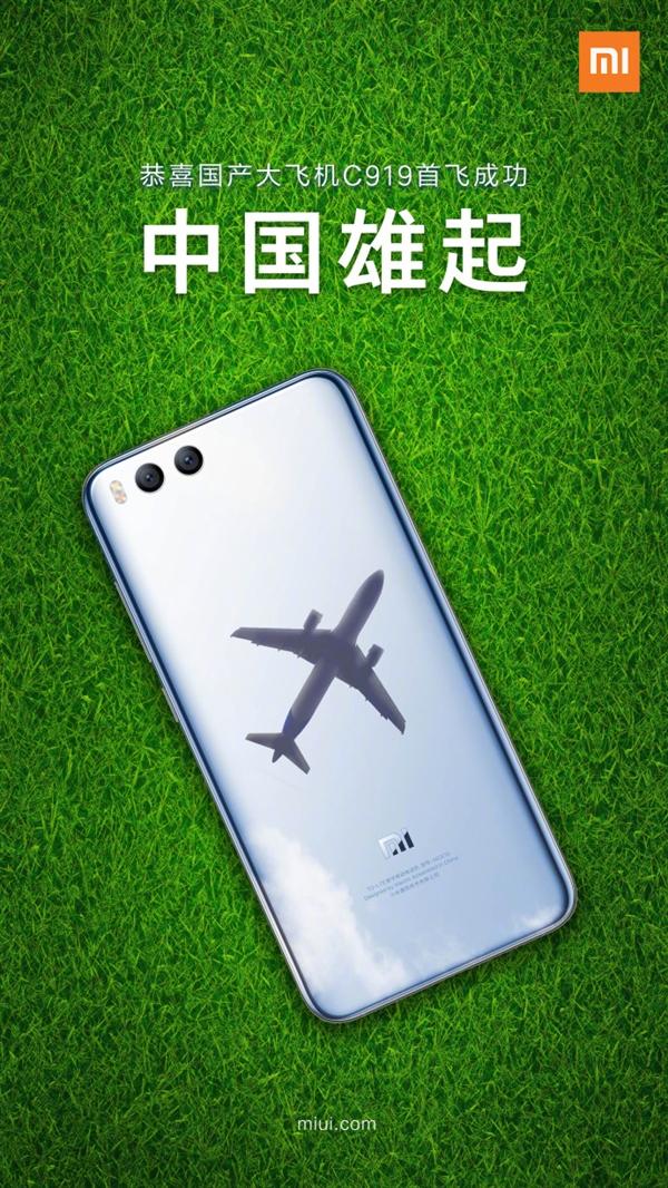 大飞机c919首飞 国产手机:我们都是中国制造