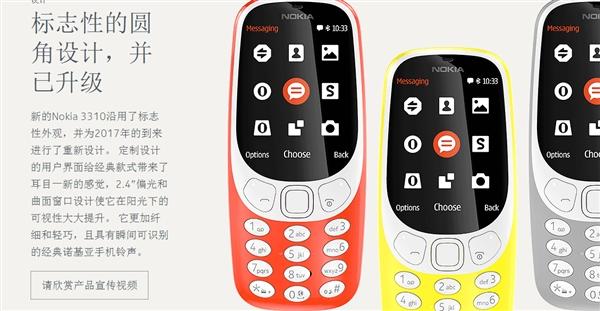 现身官网!诺基亚神机3310行货版来了:售价不会很高