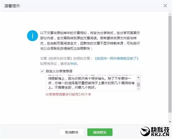 微信公众平台原创保护新招:偷偷转载变分享