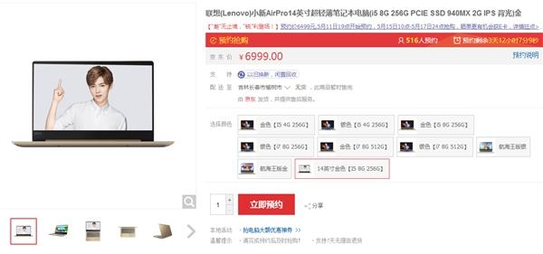 13寸机身14寸屏!联想发布小新Air Pro超极本:6499元