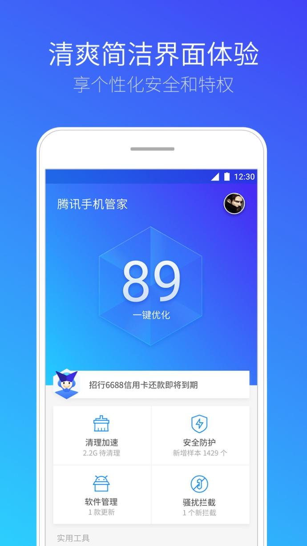 腾讯手机管家7.0.0正式发布 全新小管智能提醒