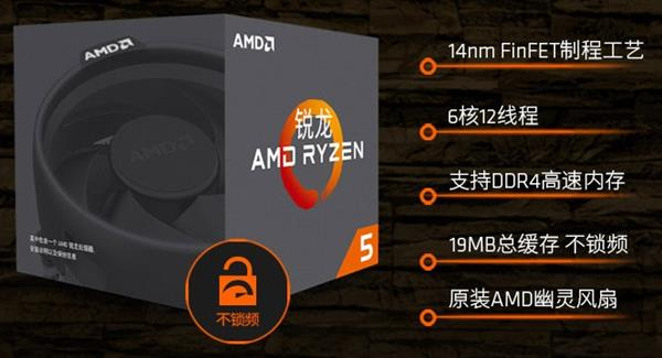 幽灵散热器助阵 AMD锐龙5 1600处理器京东热销