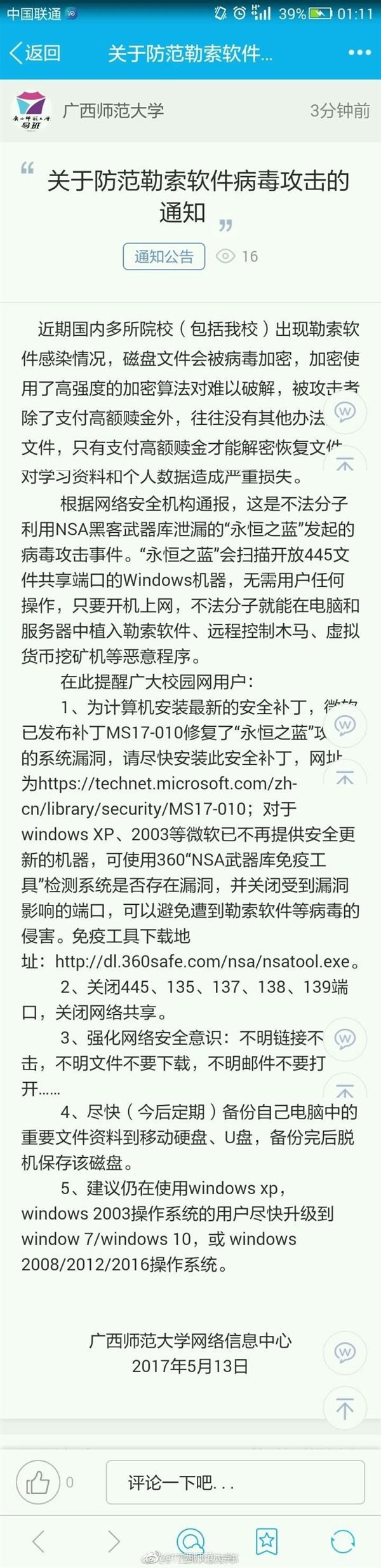 这个Windows恶意软件坑惨中国学生!微软再次出手