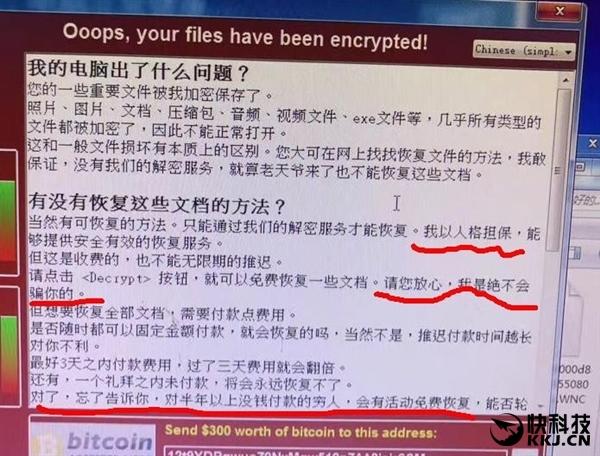 勒索病毒全国蔓延:微软紧急发布Windows XP补丁