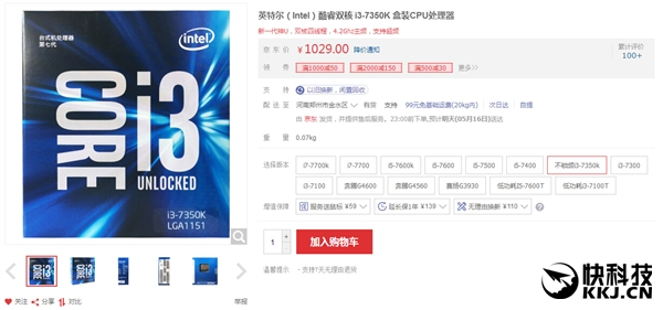 Intel i3-7350K又双叒叕降价:超频可战i5
