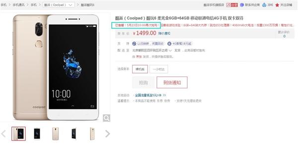 国产最便宜6GB双摄手机 酷玩6首发告罄
