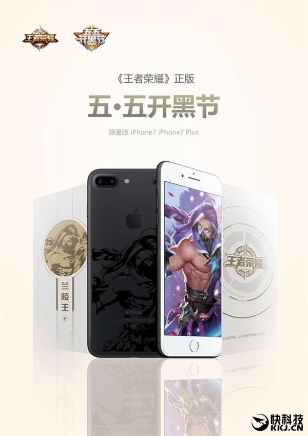 下周开卖!《王者荣耀》iPhone 7官方定制机来了:5款配色
