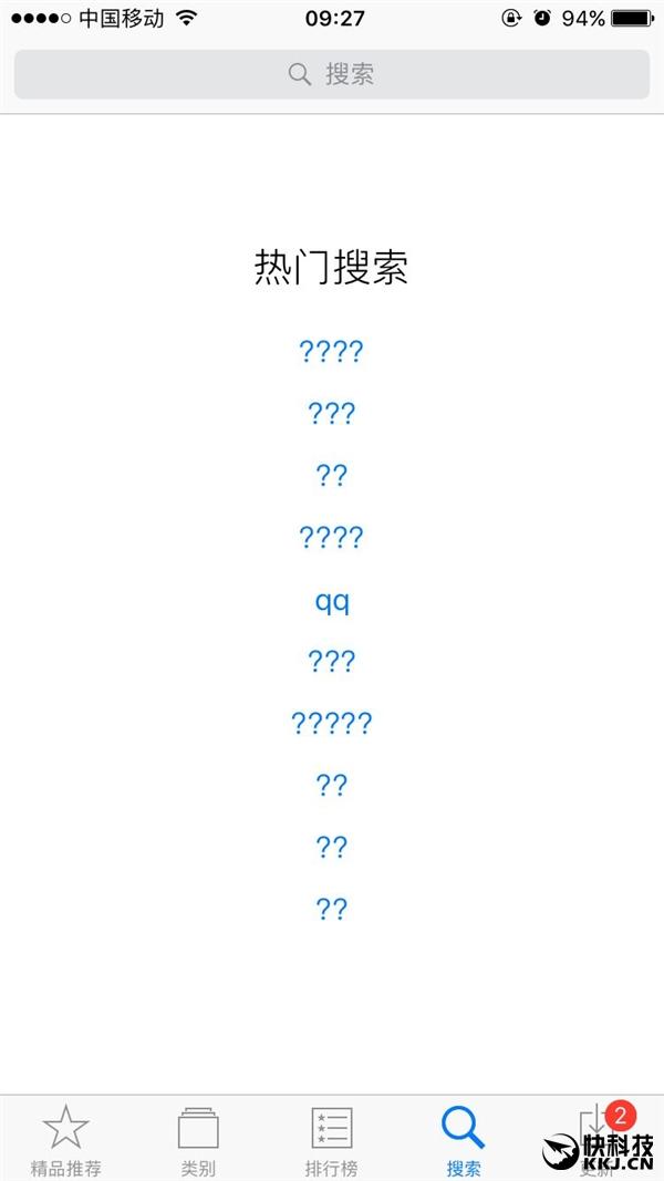 苹果App Store惊现一连串问号:腾讯QQ亮了