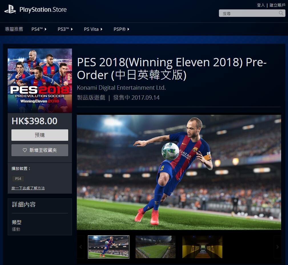 实况足球2016封面人物_《实况足球2018》发售日确认:画质细节惊喜