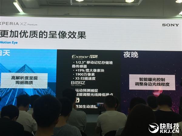 4K屏骁龙835!索尼XZ Premium中国正式发布:5699元