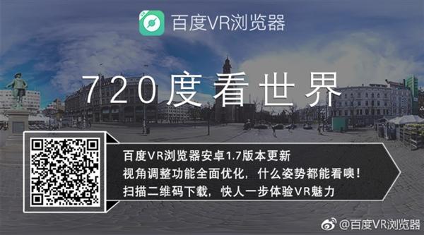 迎合戛纳电影节,百度VR浏览器安卓1.7版本更新