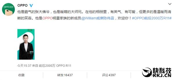 新旗舰R11来了!OPPO宣布新代言人:迪丽热巴