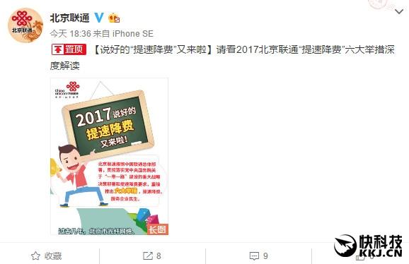 北京联通宣布提前取消手机漫游费!继续提速降费