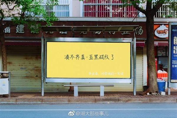 這創意暖心:一夜之間大學城的公交站牌全換了