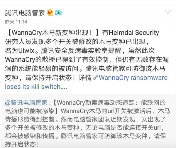"""已有国内用户被勒索病毒新变种""""UIWIX""""感染 腾讯电脑管家可防御"""