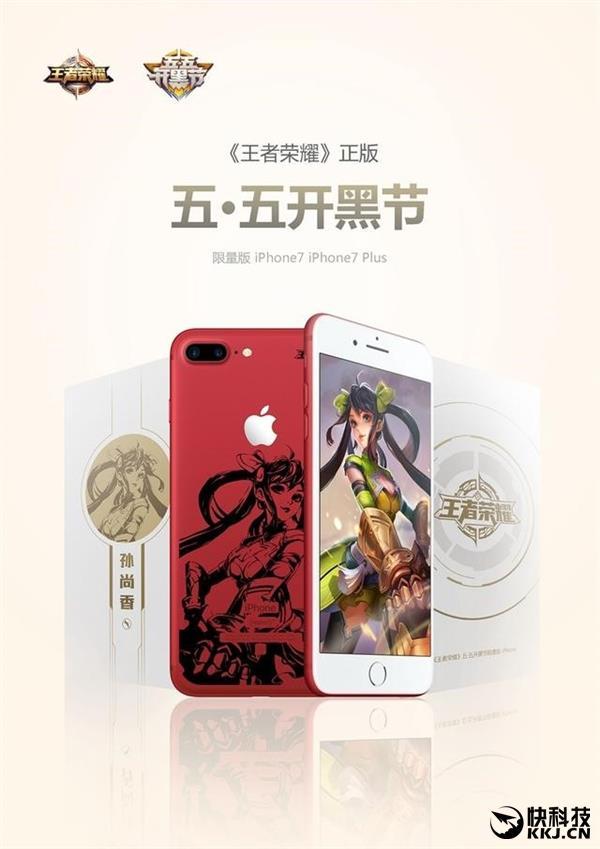 限量10000台!《王者荣耀》iPhone 7定制机开卖