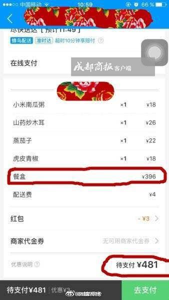 外卖平台惊现99元天价餐盒 网友被吓坏