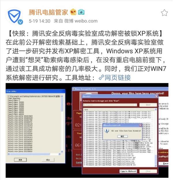勒索病毒阻击战取得新突破 腾讯反病毒实验室成功解密被锁XP系统