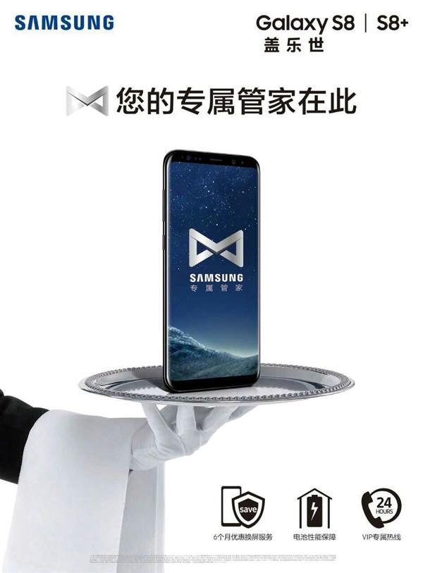 5688元!三星S8中国独享服务:500元更换碎屏/免费换电池