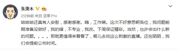 """罗永浩直播中呵离朱萧木:""""摔""""坚果Pro走人"""