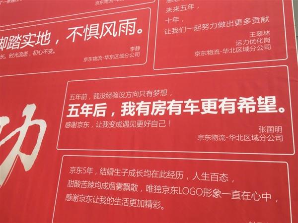京东519老员工日:公司内部留言墙让人看哭
