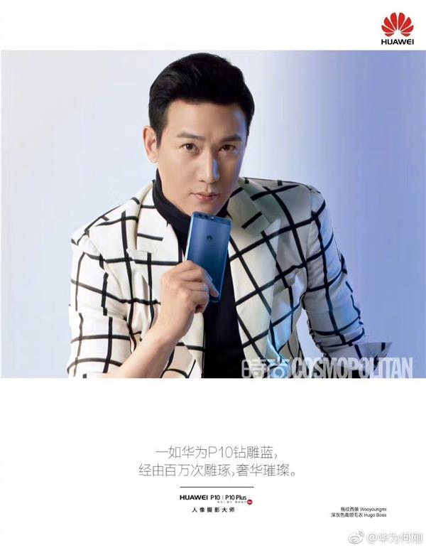 华为宣布P10新代言人:《人民的名义》侯局长陆毅