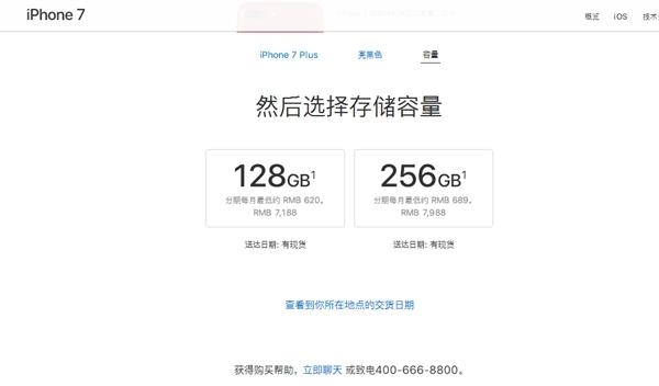 iPhone 8涨价成必然!各种物料成本提高苹果Hold不住
