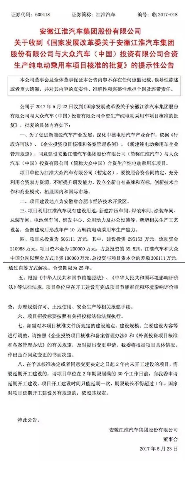 江淮大众正式成立:全新品牌