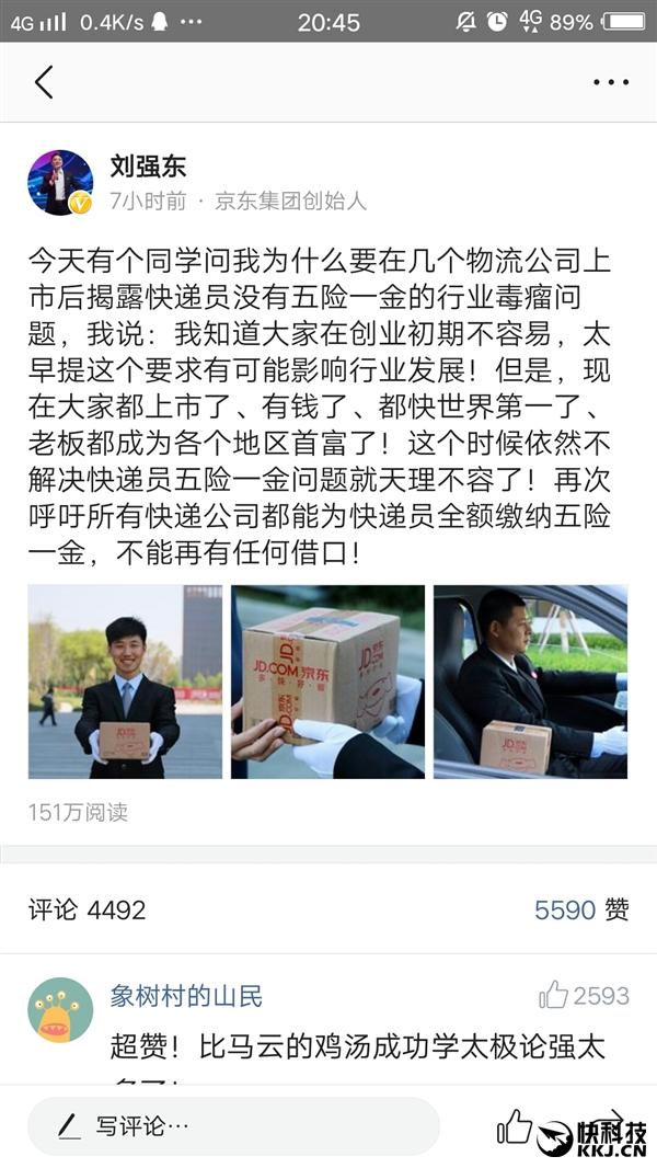 """快递员没""""五险一金"""" ?刘强东:天理不容"""