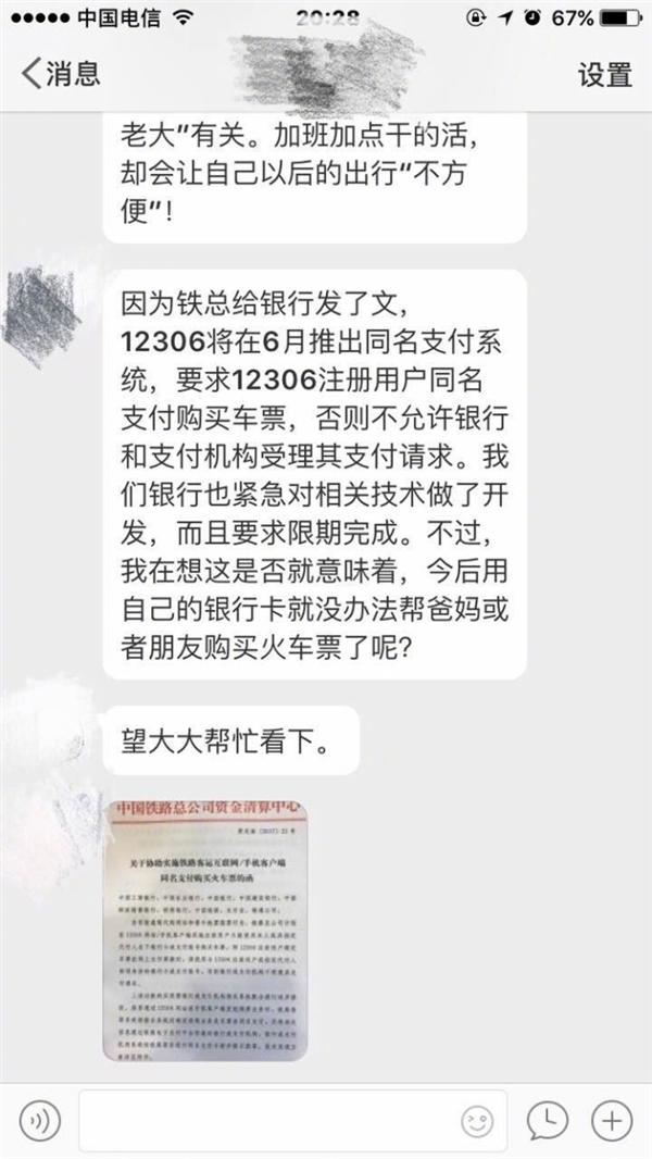 网曝12306将推同名付出 没有能帮他人水车票付款了
