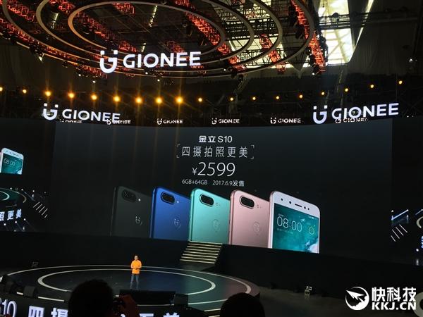 全球首款四摄手机!金立新旗舰S10发布:6GB/2599元