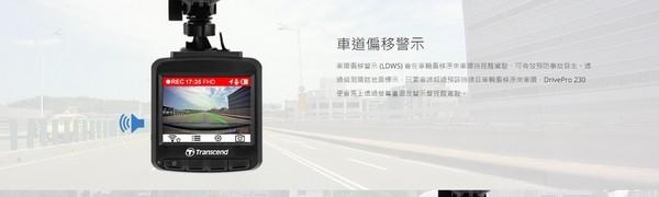 创见发布全新行车记录仪DriverPro 230:索尼传感器夜拍猛!