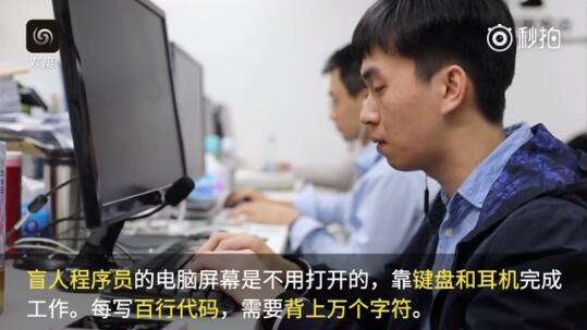 盲人程序员靠键盘和耳机编程 背300行代码