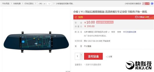 399元性价比!小蚁智能后视镜领航版预售:降20元