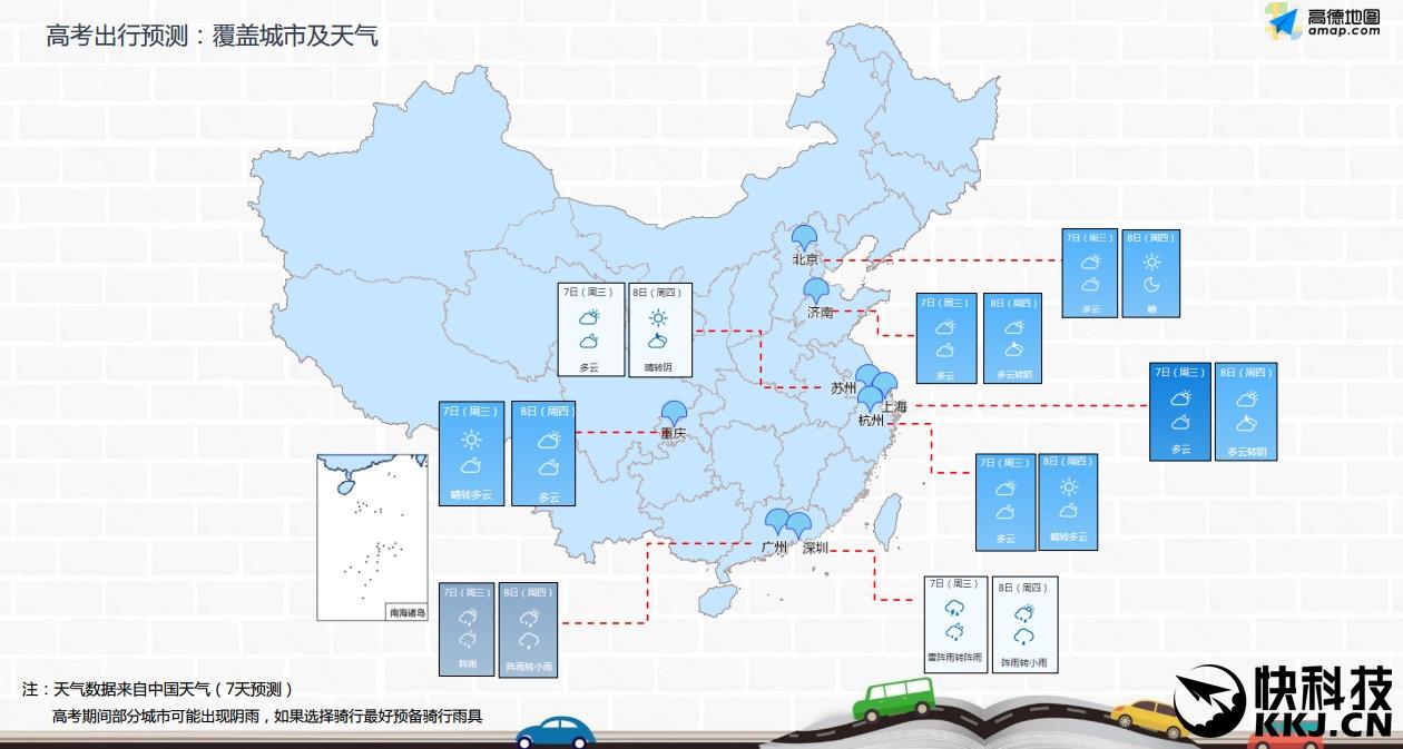 今日,高德地图联合北京,上海,广州,深圳,重庆,济南,苏州等多地交警