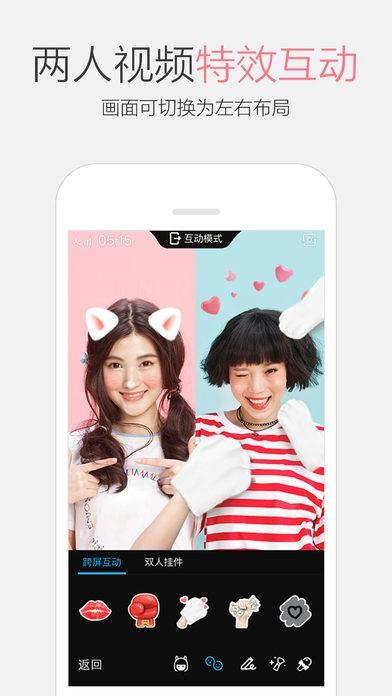 手机QQ 7.1.0发布!两人视频时画面可切换为左右布局