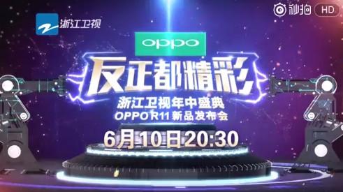 6月10日发布!OPPO R11请来17位明星站台:太疯狂