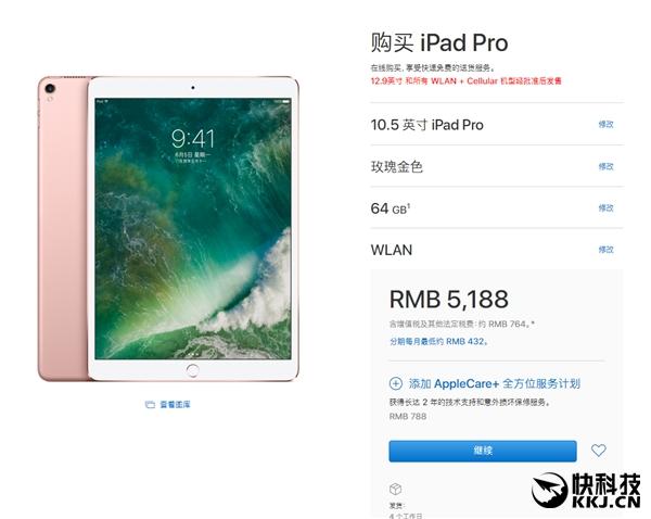 5188元起!国行10.5英寸iPad Pro开卖