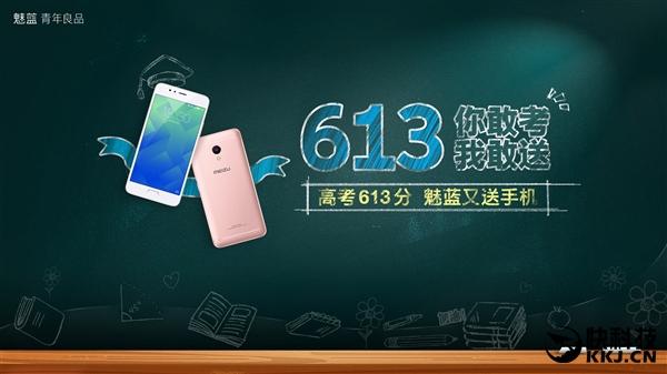 魅蓝手机玩大的:高考613分送手机!