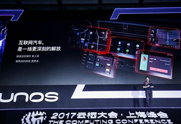 全新架构加持!YunOS 6系统发布:软硬整合