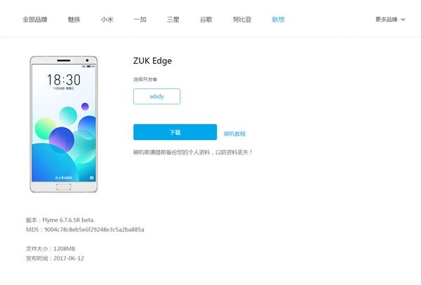 联想ZUK Edge重获新生:官方适配Flyme系统