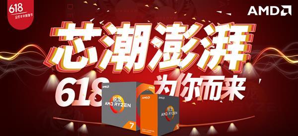 芯潮澎湃AMD品牌日 神券秒杀豪礼不停