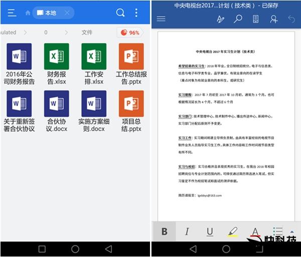 微软联手百度:ES文件浏览器力推Office手机版