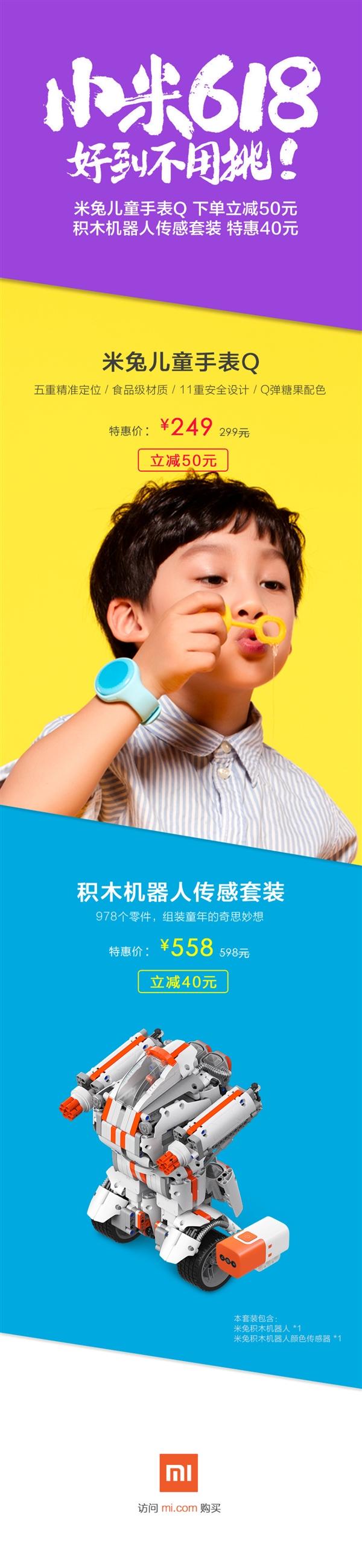 249元!小米米兔儿童手表大降价:内置小米SIM卡