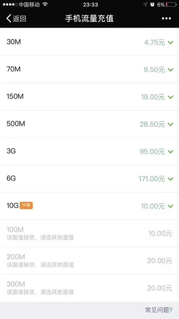 微信惊现中国移动10GB流量包 只要10元